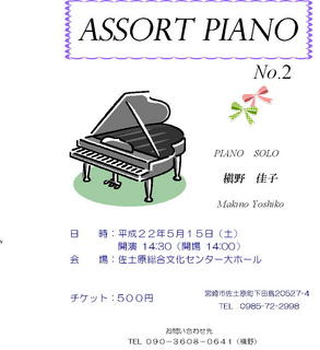ASSORT PIANO No.jpg